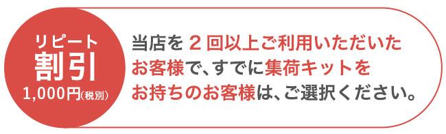 リピート割引1,000円