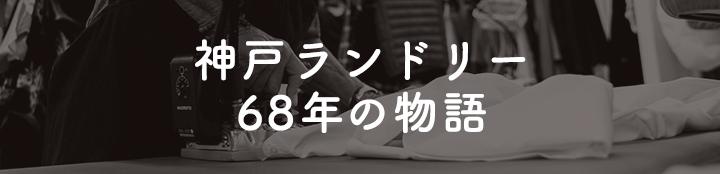 神戸ランドリー68年の物語