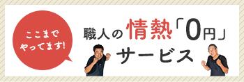 職人の情熱「0円」サービス
