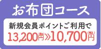お布団コース