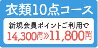 衣類10点料金コース
