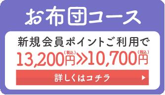 お布団料金コース